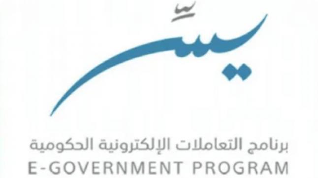 برنامج يسر للتعاملات الإلكترونية الحكومية يعلن عن توافر وظائف شاغرة لحملة البكالوريوس