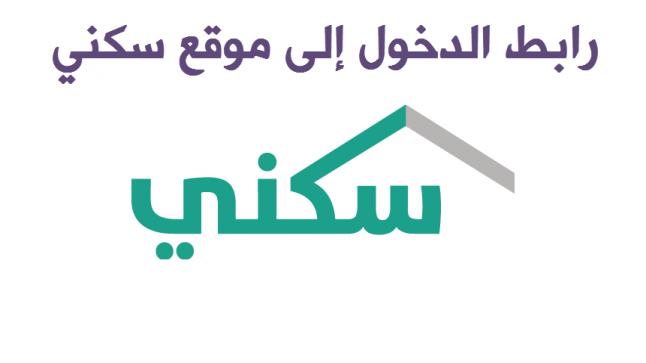 رابط موقع سكني الالكتروني sakani بوابة سكني من وزارة الاسكان السعودية 2017
