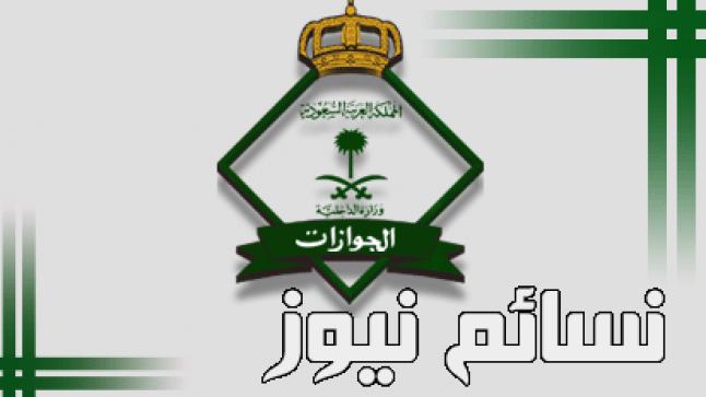 تقديم الجوازات للنساء 1439 وظائف الجوازات السعودية بمهنة جندي للسيدات رابط القبول والتسجيل