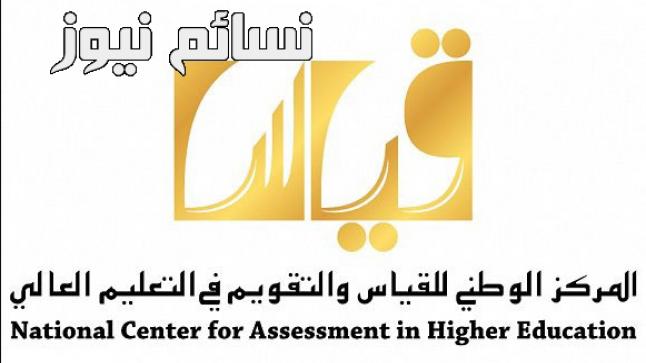 رابط موقع قياس 1438 .. تعرف على موعد التسجيل في إختبار القدرات العامة الورقي للبنين والبنات Qiyas