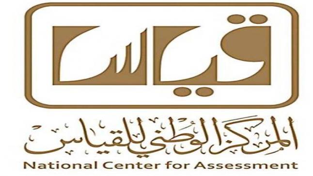 متاح الآن: نتائج التحصيلي 1441ه لطلاب الثانوية العامة في السعودية