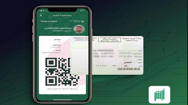 """""""المرور"""" يُطلق النسخة الإلكترونية من رخصة القيادة عبر تطبيق """"أبشر أفراد"""" و""""توكلنا"""""""