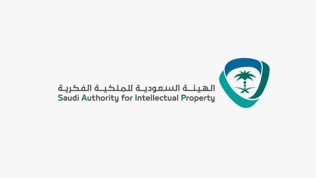 السعودية تنظم منتدى عالمياً للملكية الفكرية