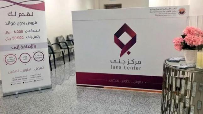 مركز جنى لبناء الأسر المنتجة تعلن عن توافر وظائف شاغره للنساء
