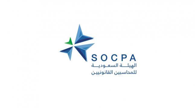 الهيئة العامة للمحاسبين تعلن عن توافر وظائف إدارية وقانونية شاغرة