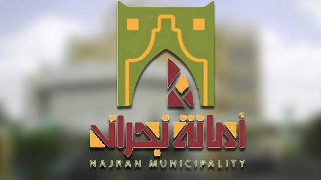 أمانة نجران تنفذ 370 جولة رقابية وتغلق 26 منشأه مخالفة لإجراءات كورونا