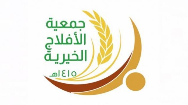 جمعية الأفلاج الخيرية تعلن عن توافر وظائف شاغره بمسمى مدير تنفيذي
