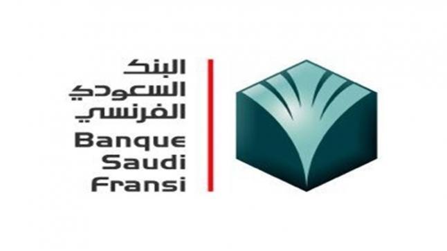 البنك السعودي الفرنسي يعلن عن توافر وظائف شاغرة بالرياض والجوف