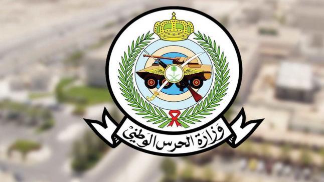 وزارة الحرس الوطني تعلن عن توافر وظائف شاغرة لحملة الثانوية فما فوق