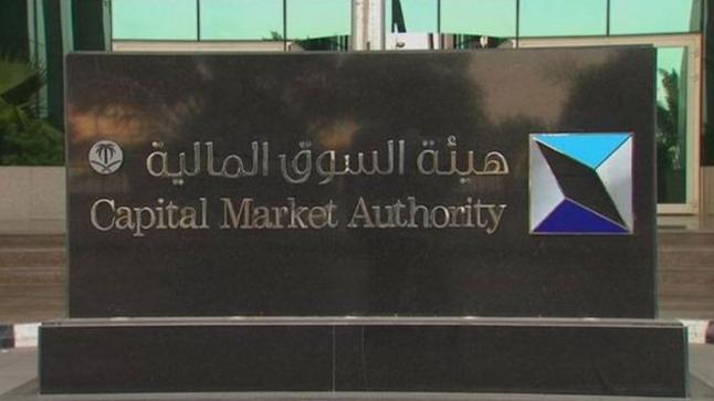 هيئة السوق المالية تعلن عن توافر وظائف شاغرة لحملة البكالوريوس
