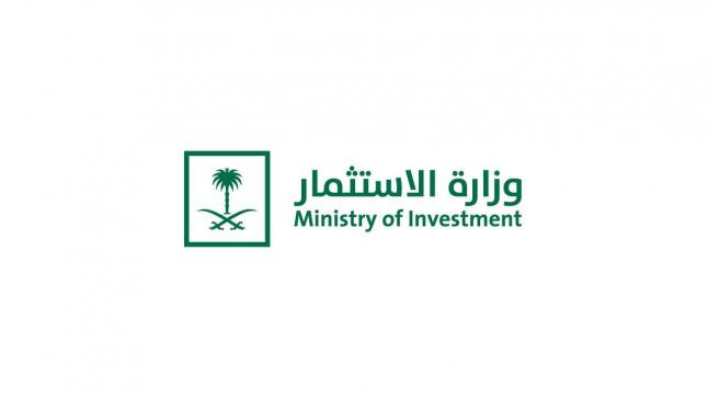 وزارة الاستثمار تعلن عن توافر وظائف شاغرة لحملة البكالوريوس