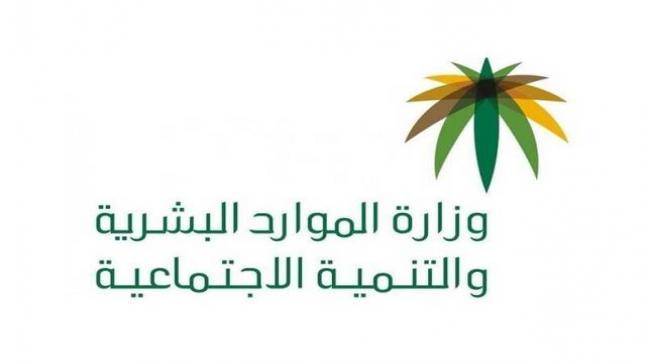 توضيح من وزارة الموارد البشرية بشأن «المساعدة المقطوعة»