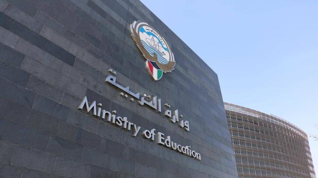 """""""التربية"""": اختبارات نهاية العام ورقية لطلبة الثانوية في الكويت"""