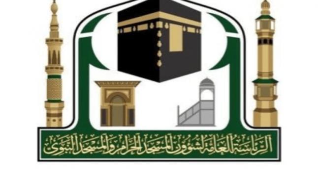 الرئاسة العامة لشؤون المسجد الحرام والمسجد النبوي تعلن عن فرص عمل شاغرة