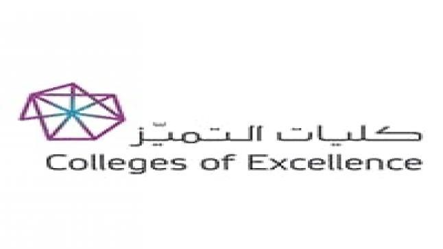 كليات التميز في الرياض تعلن عن فرص عمل شاغرة