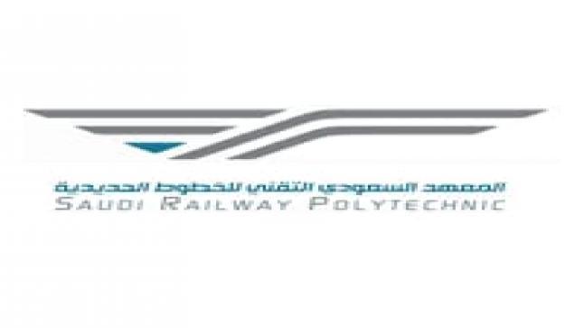 المعهد السعودي التقني للخطوط الحديدية يعلن عن فرص عمل شاغرة لحملة الثانوية العامة