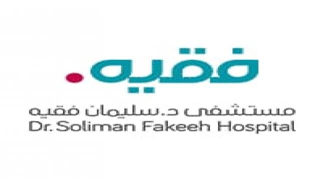 مستشفى الدكتور سليمان فقيه تعلن عن وظائف شاغرة