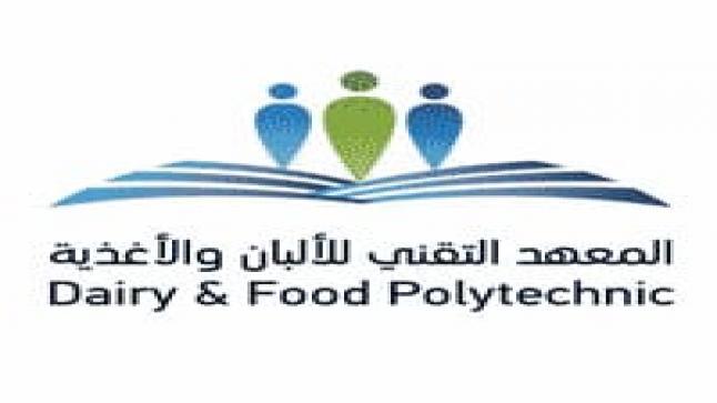 المعهد التقني للألبان والأغذية يعلن عن وظائف شاغرة لحملة الثانوية العامة