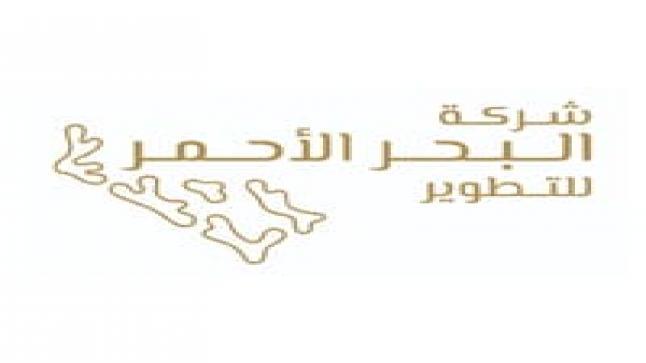 شركة البحر الأحمر للتطوير تعلن عن توافر وظائف شاغرة لحملة البكالوريوس