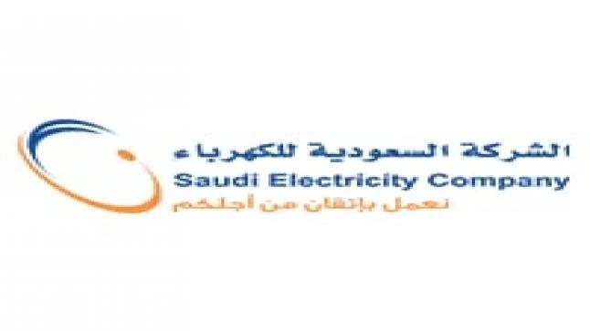 الشركة السعودية للكهرباء تعلن عن توافر وظيفة قانونية شاغرة