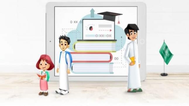 6 مهام للطلاب في منصة مدرستي للتعليم عن بعد