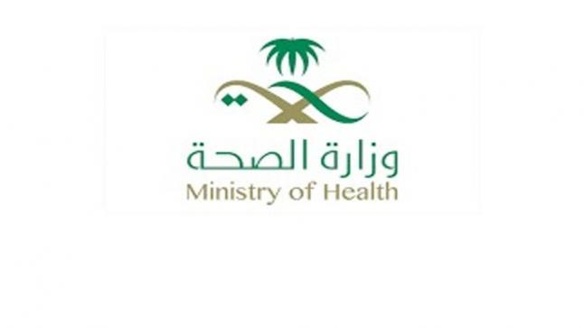 إصابات كورونا الجديدة بالمملكة وزارة الصحة 3 مناطق في الصدارة