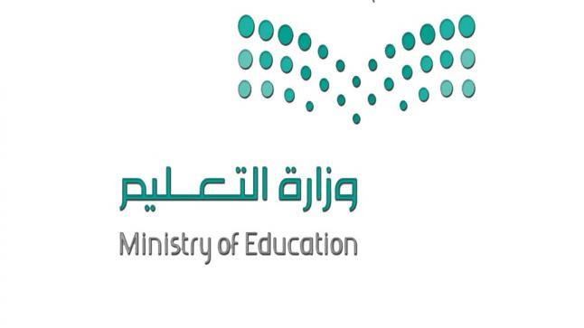 للمعلمين والطلاب وأولياء الأمور التعليم توضح خطوات تقديم إقتراح للوزارة