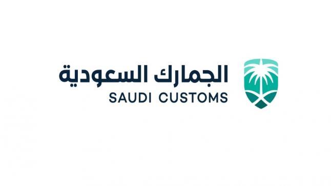 الجمارك السعودية تعلن عن توافر وظائف شاغره في الرياض
