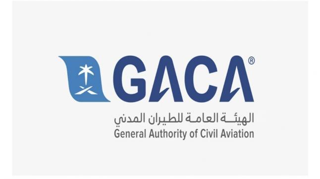 الهيئة العامة للطيران المدني تعلن عن توافر وظائف شاغره للرجال والنساء