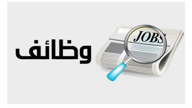 شركة مصفاة أرامكو السعودية تعلن عن توافر وظائف شاغرة