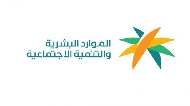 وزارة الموارد البشرية تعلن عن توافر وظائف شاغرة للعمل عن بعد