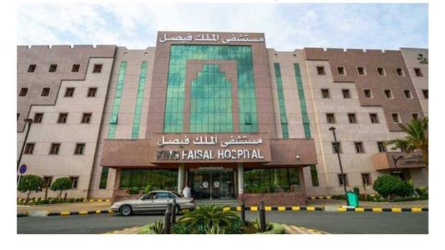 مستشفى الملك فيصل التخصصي تعلن عن توافر وظائف إدارية شاغرة للرجال والنساء