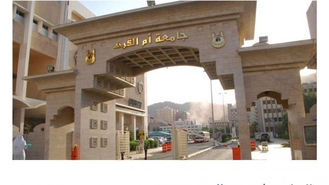 جامعة أم القرى تعلن عن توافر وظائف إدارية شاغرة للرجال والنساء