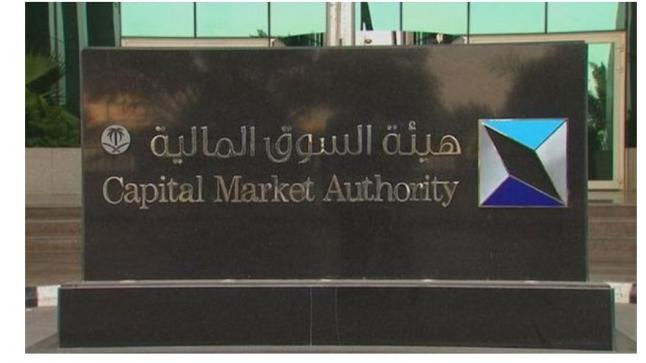 هيئة السوق المالية تعلن عن توافر وظائف إدارية شاغرة بالرياض