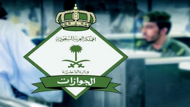 """""""الجوازات"""": إتاحة التسجيل في """"أبشر"""" لمواطني الخليج وللمقيمين من التابعين وحاملي تأشيرات الزيارة"""