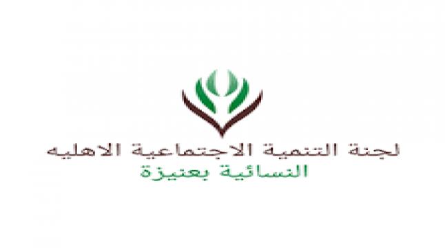 لجنة التنمية الاجتماعية النسائية بعنيزة تعلن عن وظيفة شاغرة