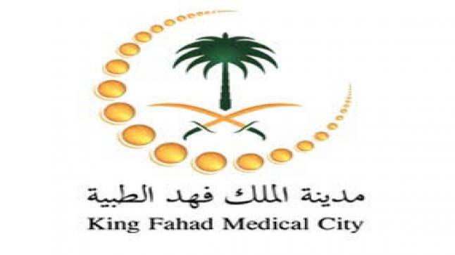 مدينة الملك فهد الصحية تعلن عن فرص عمل صحية شاغرة