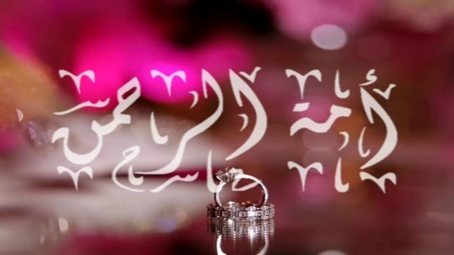 معنى اسم أمة الرحمن في اللغة العربية وحكم تسميته