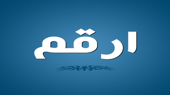 معنى اسم ارقم في اللغة العربية